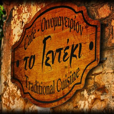 A Greek Restaurant sign.