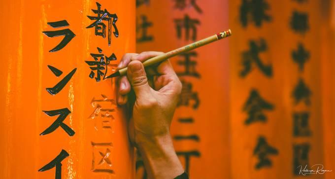 Kyoto by rowanke - The Magic Of Japan Photo Contest