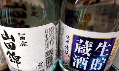 Japanese Sake 1