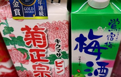 Japanese Alcohoilic Sweet Drink